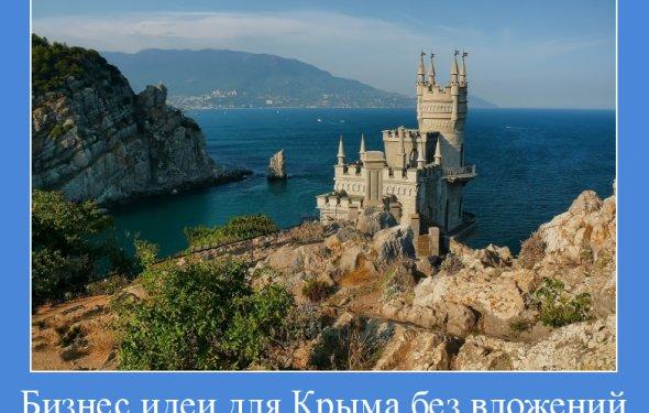 Бизнес идеи для Крыма без